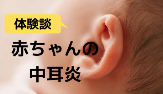 気づきにくい赤ちゃんの中耳炎。息子が治るまでの治療と経過まとめ。