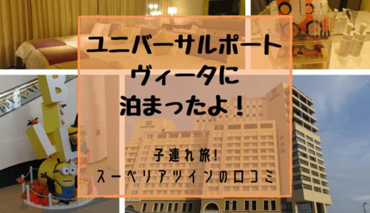【ホテル ユニバーサル ポート ヴィータ 口コミ】家族5人でスーペリアツインに宿泊した時の感想