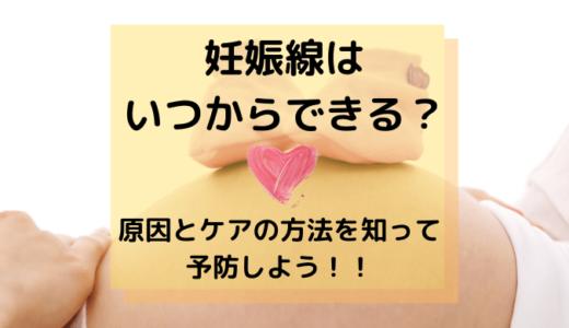 【体験談あり】妊娠線はいつからできる?後悔しない為に早めにケアを始めよう!