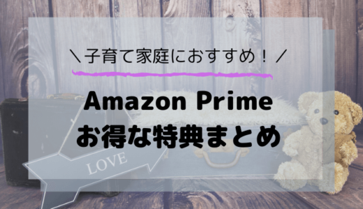 【Amazonプライム】子育て家庭は入らないと損?!お得で便利な特典を徹底解説!