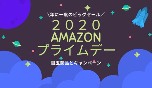 【Amazonプライムデー】2020年の目玉商品とお得なキャンペーン