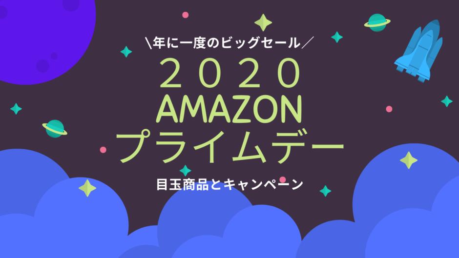 AmazonPrimeDay2020