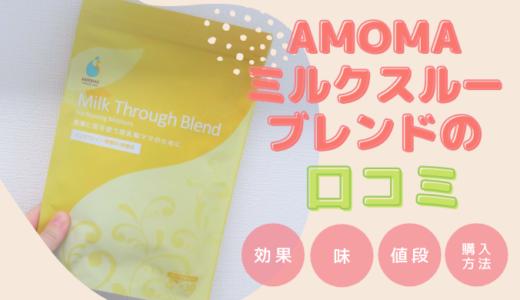 AMOMA(アモーマ)ミルクスルーブレンドを飲んでいる私の口コミ。効果・味・値段・購入方法を徹底解説!