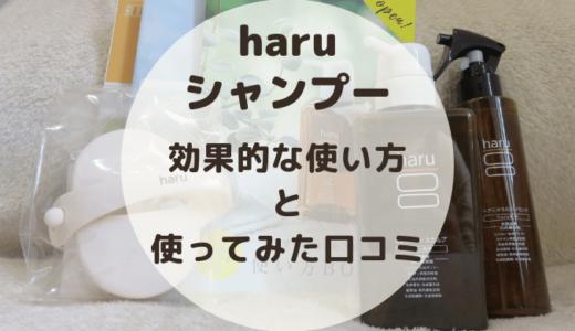 haru(ハル)シャンプーの使い方を分かりやすく解説!実際に使用した私のリアルな口コミ