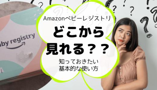 Amazonベビーレジストリはどこから見れる?アプリ・PCでの見方と基本的な使い方