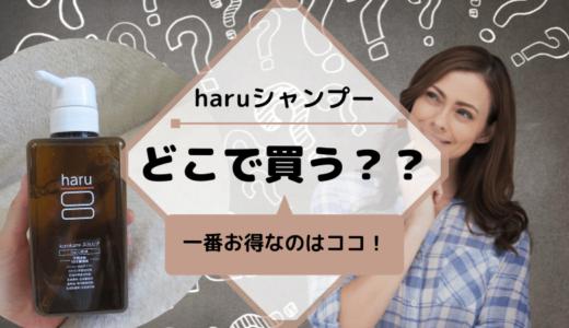 haruシャンプーはどこで買える?私は迷わず公式サイトで購入しました!