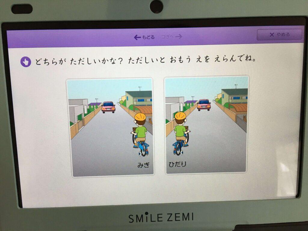 スマイルゼミ「幼児年長コース」